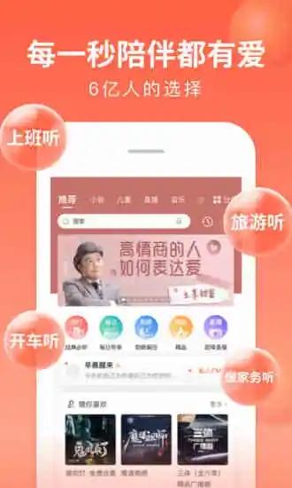 喜马拉雅app免费下载v7.3.12.3 官方版