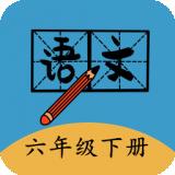 六年级下册语文帮v1.6.6 安卓版