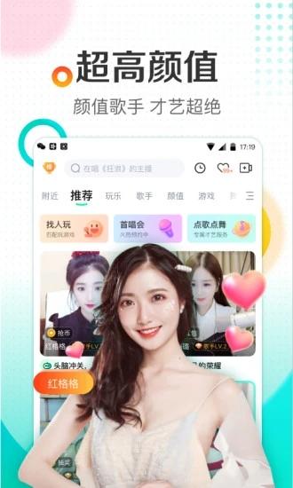 酷狗直播app官方下载v5.12.0 安卓版
