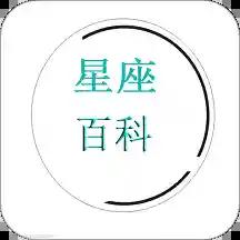 星座百科v1.0.0 安卓版