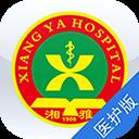 掌上湘雅医护版App