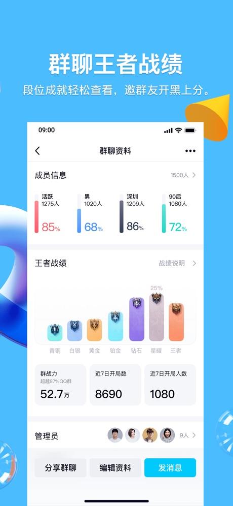 QQ iPhone版官方下载v8.5.5 苹果版