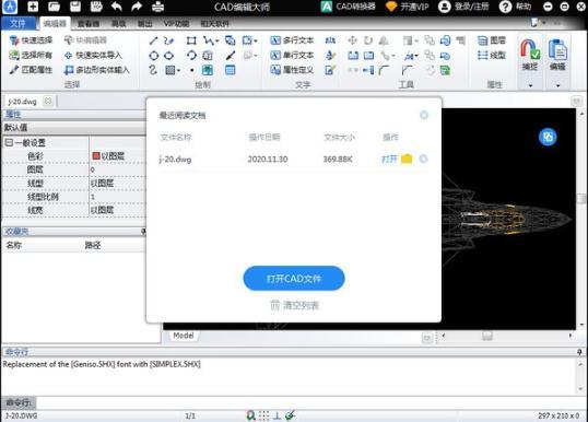 PDF猫CAD编辑大师v1.0.0.5 官方版
