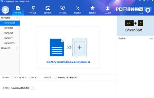 PDF猫转换器v4.9.3.4 官方版