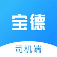 宝德司机端appv1.0.0 安卓版