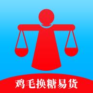 鸡毛换糖易货appv1.5.3 最新版