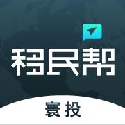 寰投移民帮v4.2.0 官方版