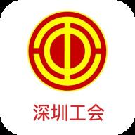 深圳工会七大v1.0.1 手机版