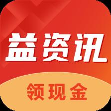 益资讯v1.0.4 手机版