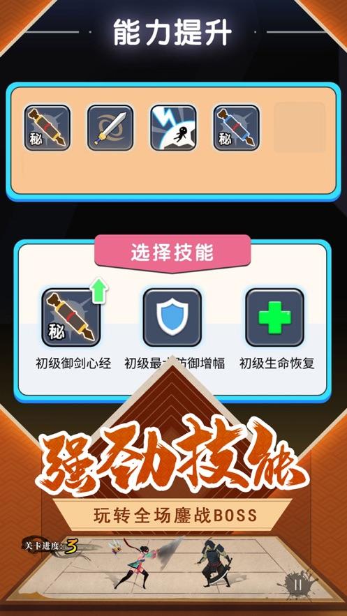 下一个江湖破解版v1.0 ios版