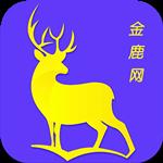 金鹿网appv1.0 手机版