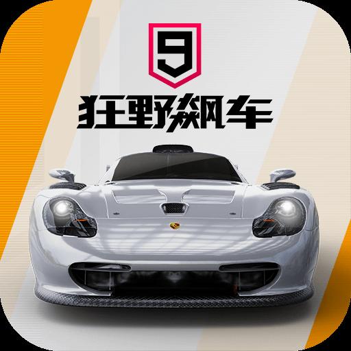狂野飙车9竞速传奇无限氮气版v2.3.0i 安卓版