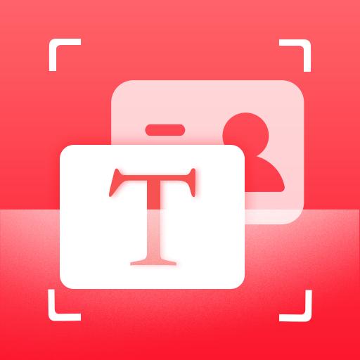 文字识别扫描翻译全能王v3.0.1 安卓版