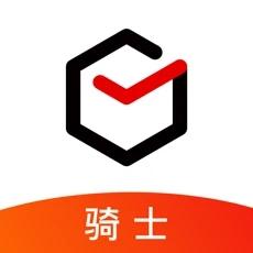 顺丰同城骑士iOSv5.4.0 最新版