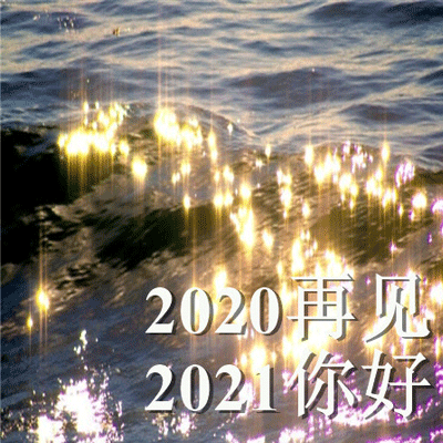 2020再见2021你好的唯美空间素材 散落人间的光带领你走向光明