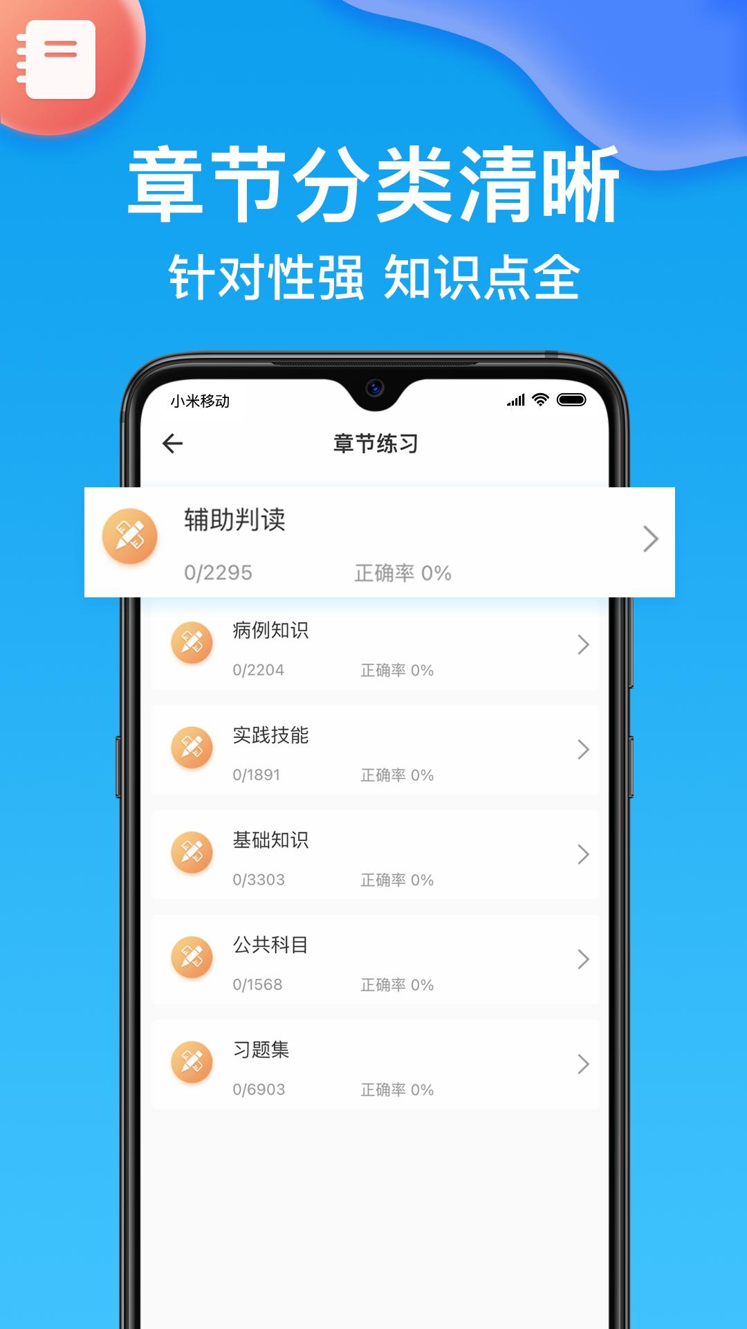 规培考试题库appv1.3.0 手机版