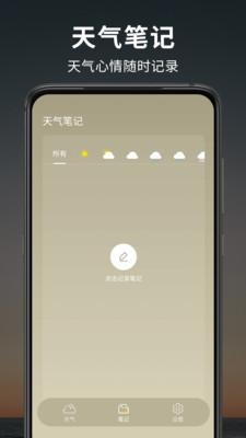 早晚天气预报v1.1.3 手机版