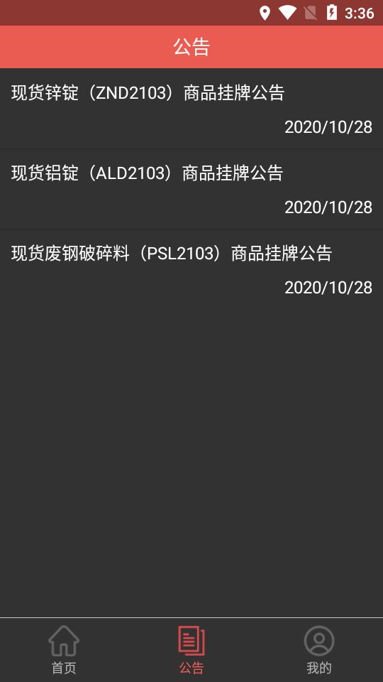 中京商品交易所v2.8.4 最新版