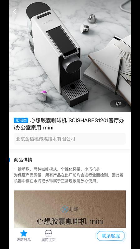 环球云展app(线上展会)v1.1.4 最新版