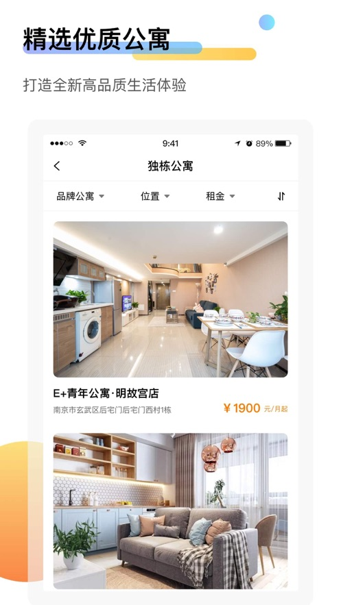 壹家租房appv1.1.6 手机版