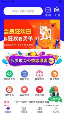 尚智汇app(公益商城)v3.52 手机版