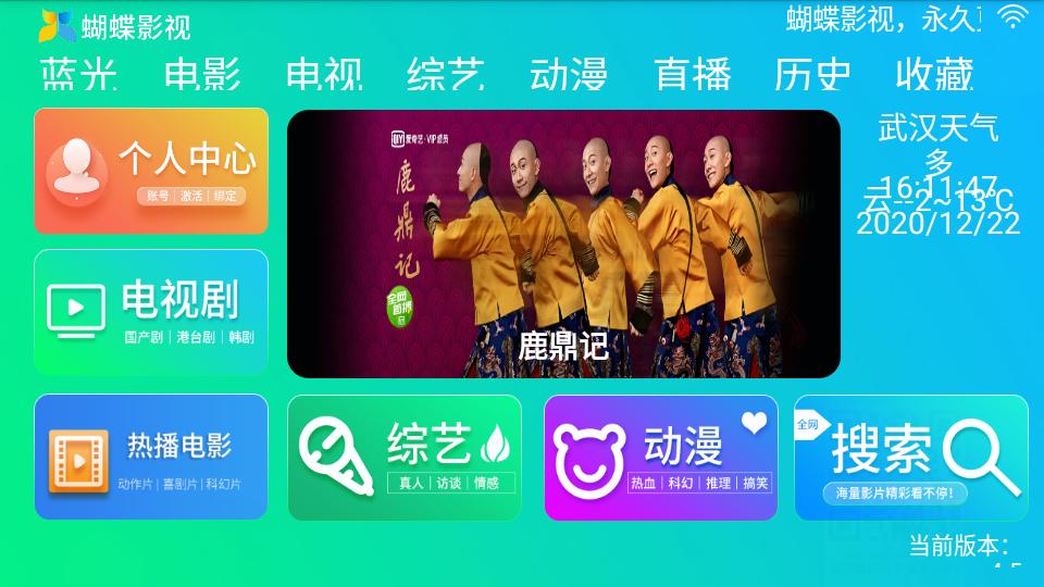 蝴蝶影视TV版v4.5 最新版