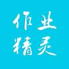 作业精灵2021最新版v3.7.8.1 安卓版