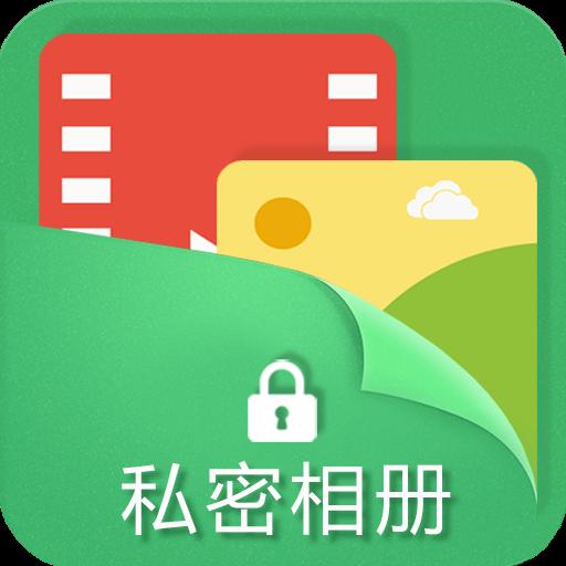 私密相册保险箱v1.0 安卓版
