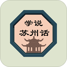 学说苏州话Appv2.67.032 安卓版