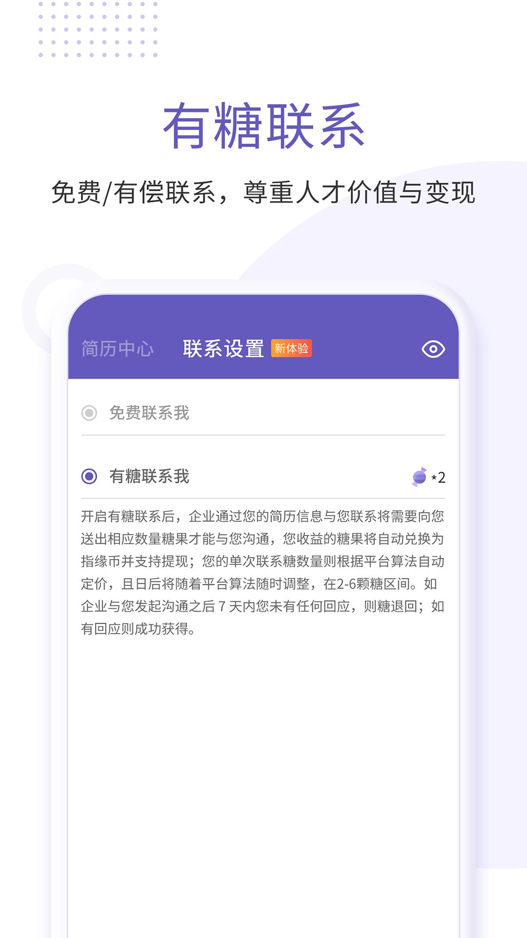 指缘招聘appv1.0 最新版