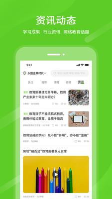 良校择学appv1.0.0 手机版