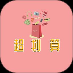 超划算购物v1.0.0.1 手机版