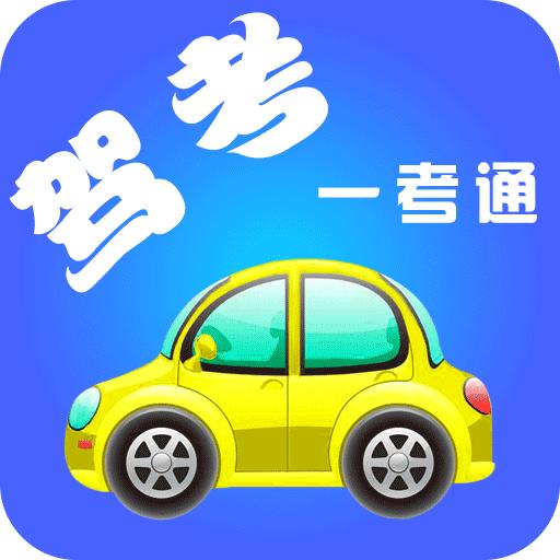 驾考题库一考通v1.3.2 手机版