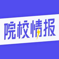 院校情报v1.0.4 最新版