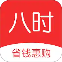 八时app(优惠返利)v3.3.1 最新版
