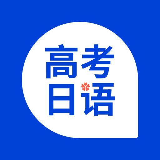 高考日语appv1.0.0 最新版