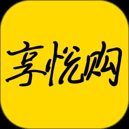 享悦购v1.0.1 手机版