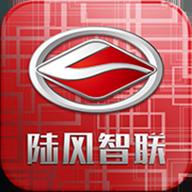 陆风智联appv1.3.2 最新版