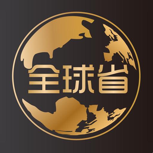 全球省v1.0.0 最新版
