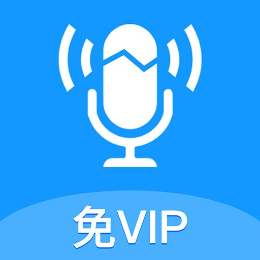 录音文字转换助手v1.0.2 安卓版