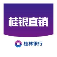 桂银直销appv2.9.4 最新版