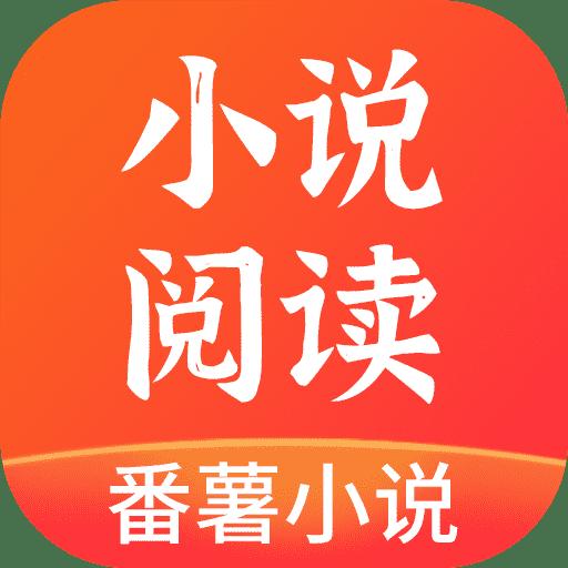 番薯小说阅读v1.3.10 免费版