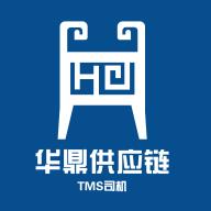 华鼎司机appv1.0.1 最新版