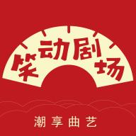 笑动剧场(小品视频)v1.0.3 最新版