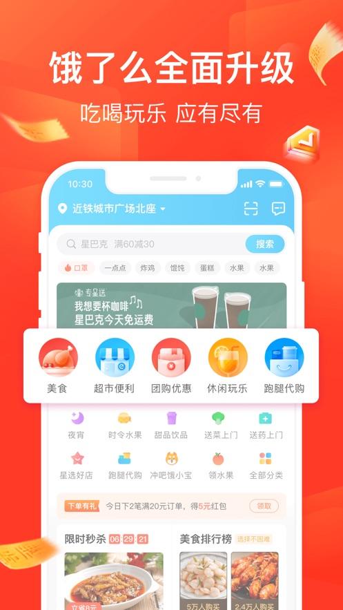 饿了么iPhone版v9.6.5 iOS版