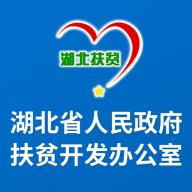 湖北省扶贫办appv1.1.9 最新版