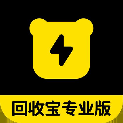回收宝专业版v4.2.1 手机版
