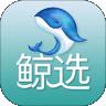 极家鲸选v2.0.15 手机版