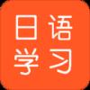 日语每日一语v1.1.0 安卓版