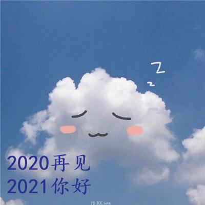 2020再见2021你好可爱背景图片 长路浩浩荡荡万物尽可期待